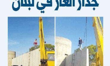 جدار العار في لبنان