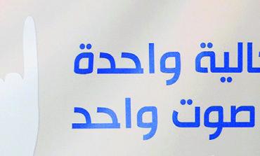 «صدى الوطن» تتبنى قائمة المرشحين المدعومين  من «أيباك»: جالية واحدة .. صوت واحد!