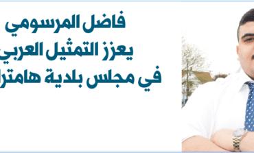 هامترامك تجدّد ثقتها برئيسة البلدية ومفاجأة المرسومي تعزز التمثيل العربي في المجلس البلدي