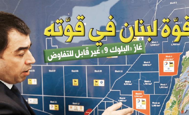 لبنان يربح جولة نفطية ضد إسرائيل