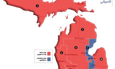 ملايين الدولارات تتدفق على سباقات مجلس النواب الأميركي في ميشيغن .. وأشرس المعارك في «الدائرة ١١»