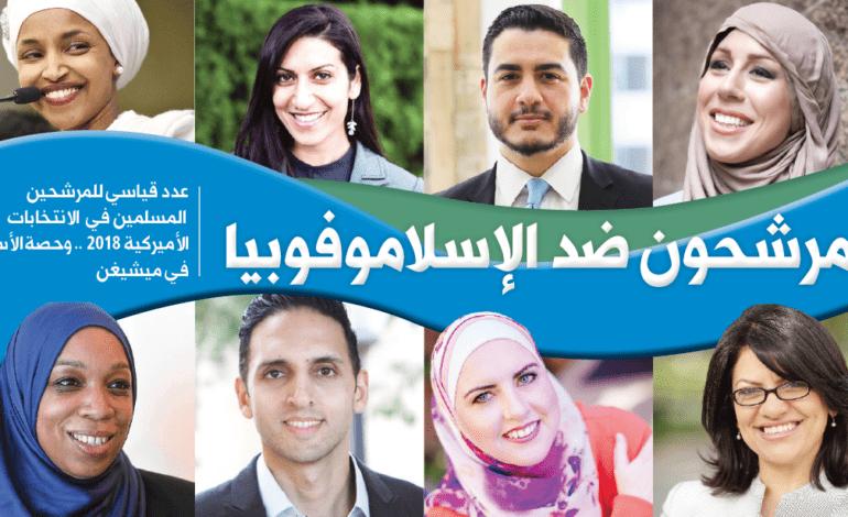 مرشحون ضد الإسلاموفوبيا