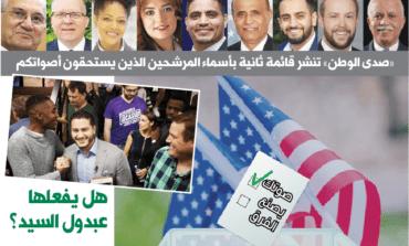 «صدى الوطن» تدعم ١٧ مرشحاً في انتخابات ٧ أغسطس الانتخاب واجب وفرصة.. فلا تضيّعوها!