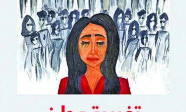 «تغريبة وطن» للإعلامي محمد العزير: رواية من تاريخ  الجالية في ديربورن