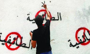 هل انتهت صلاحية اتفاق الطائف اللبناني؟
