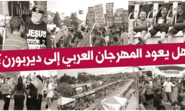 هل يعود المهرجان العربي الأميركي إلى ديربورن؟