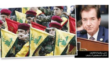 الكونغرس يقترب من إقرار عقوبات جديدة على «حزب الله»