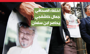 محمد بن سلمان على طريق المجهول