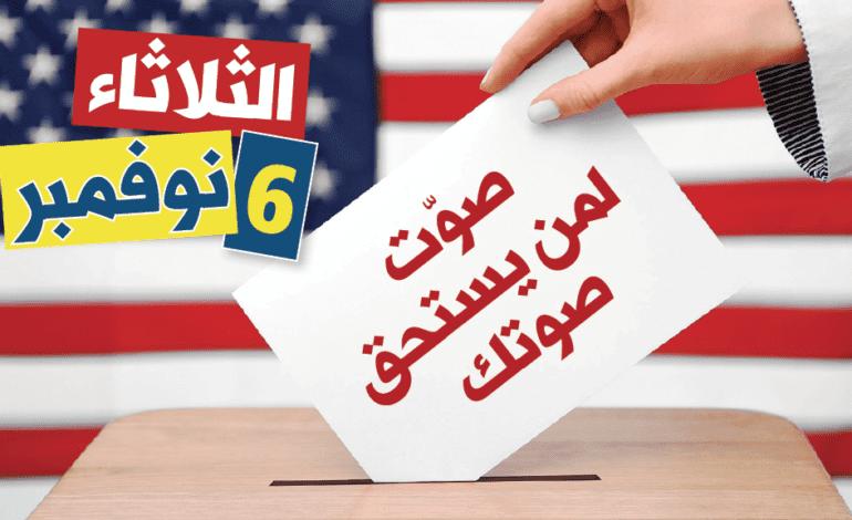 مرشحون يستحقون أصواتكم في ٦ نوفمبر