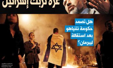 حكومة نتنياهو واستقالة ليبرمان .. بين مفاجأة غزة وفشل العقوبات وقطار التطبيع