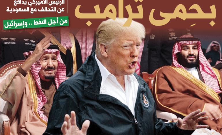 اغتيال خاشقجي يفتح معركة الرئاسة الأميركية مبكراً