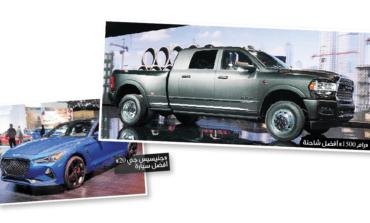 «هيونداي» و«رام» تحصدان جوائز  معرض ديترويت الدولي للسيارات