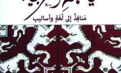 «في صحبة العربية» للدكتور أحمد بيضون .. حياة اللغة ولغة الحياة