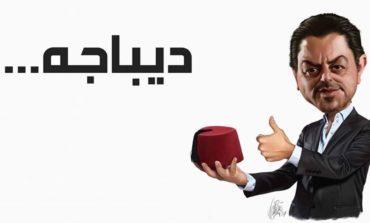 ديباجة : منصة لبنانية ينقل هموم الناس