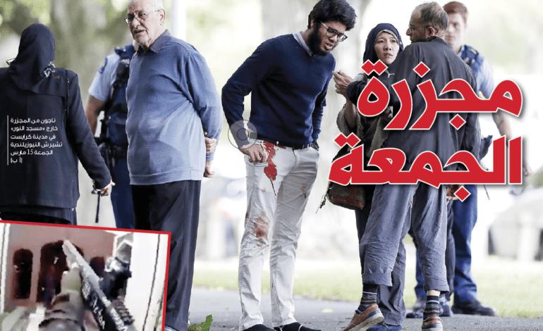 رصاص العنصرية يحصد المصلِّين في مسجدَين بنيوزيلندا