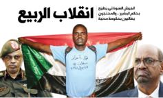 الجيش السوداني يطيح بحكم البشير .. والمحتجون يطالبون بحكومة مدنية