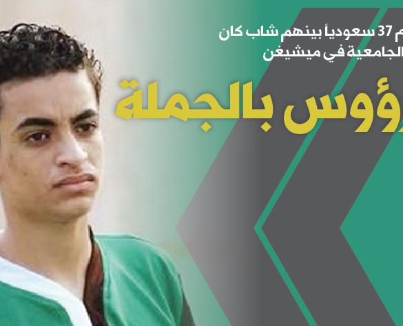 إدانات واسعة لإعدام 37 سعودياً بينهم شاب كان في طريقه للدراسة الجامعية في ميشيغن