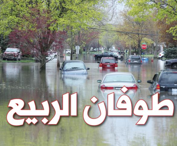 فيضانات كارثية في ديربورن هايتس .. ورئيس البلدية يطلب إعلان حالة الطوارئ لإغاثة السكان المنكوبين