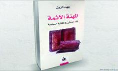 جهاد الزين في «المهنة الآثمة»: المقال كمؤشر لحياة عامة