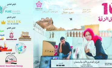 «عشرة أيام قبل الزفة» .. فيلم يمني يستقطب جمهوراً عريضاً في ديربورن