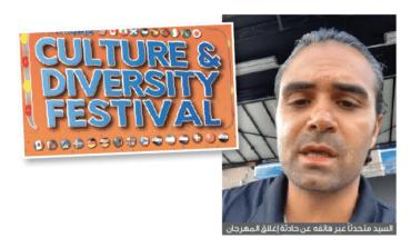 شرطة ديربورن هايتس تعكّر «مهرجان الثقافة والتنوّع» في مركز «هايب»