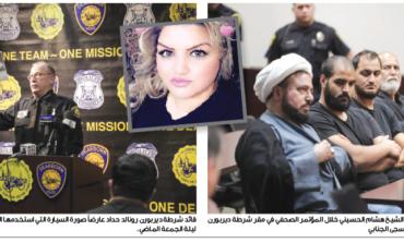 اعتقال ثلاثة مراهقين من ديترويت بجريمة قتل العراقية سجى الجنابي في ديربورن