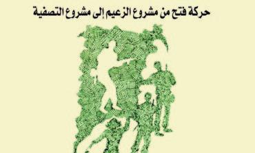 كتاب يقيّم تجربة حركة «فتح» في قيادة النضال الفلسطيني