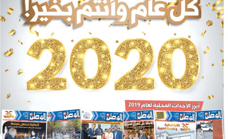 أبرز الأحداث المحلية لعام 2019