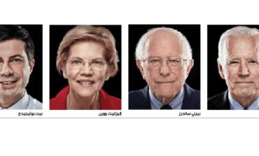 التنافس على أشدّه بين المرشحين الديمقراطيين للرئاسة عشية انطلاق الانتخابات التمهيدية في ولاية آيوا