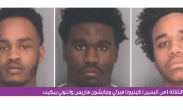 القبض على عصابة سرقة استهدفت عدة منازل في ردفورد
