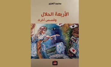 إصدار جديد للزميل محمد العزير:  «الأربعة الحلال وقصص أخرى»