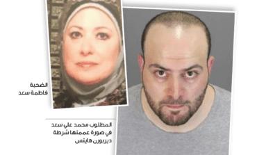 شاب عربي يقتل والدته في ديربورن هايتس.. ويلوذ بالفرار