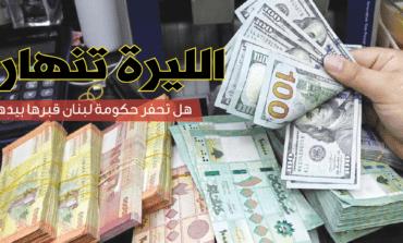 الحكومة في لبنان .. هل تحفر قبرها بيدها؟