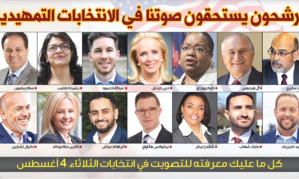 «صدى الوطن» تتبنى دعم ١٤ مرشحاً .. ومقترح ضريبي لتمويل مدارس هامترامك