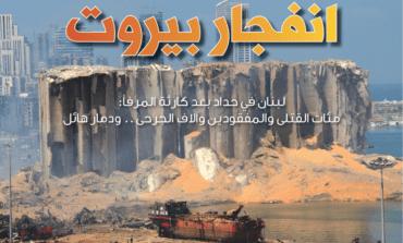 انفجار بيروت .. لبنان يترنّح تحت الركام