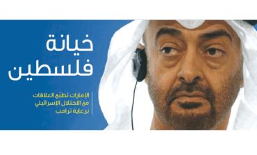 الإمارات تطبّع مع إسرائيل برعاية ترامب: طعنة في ظهر القضية الفلسطينية