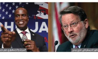 ميشيغن تستعد لمعركة انتخابية قاسية على عضوية  مجلس الشيوخ الأميركي: السناتور بيترز أمام تحدِّ صعب