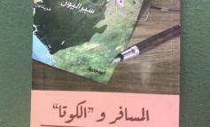 «المسافر والكوتا»  .. حدَث روائي عربي بامتياز