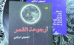 ديوان «ذات خدر» .. قصائد تأويلية  من محطات اغترابية للشاعر المصيفي الركابي