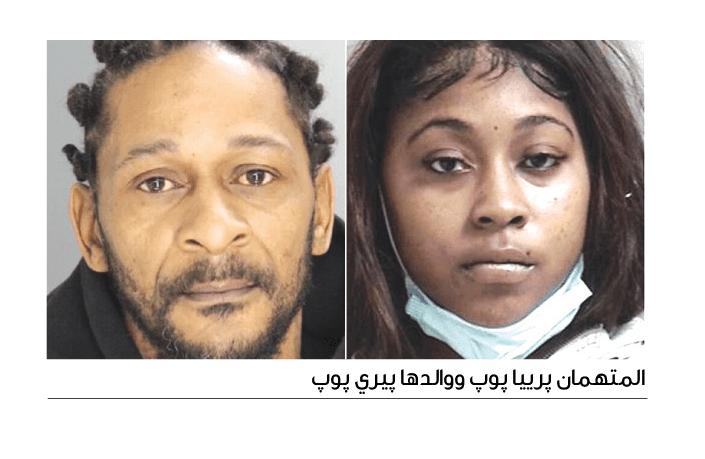 اتهام امرأة بقتل صاحبها في ملفينديل .. ووالدها ساعدها في إخفاء الأدلة