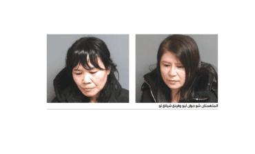 اتهام امرأتين آسيويتين بممارسة الدعارة تحت ستار التدليك في مقاطعة ماكومب