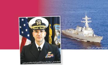سام سرعيني.. أول مسلم يقود سفينة حربية في البحرية الأميركية