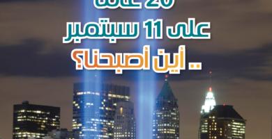 ٢٠ عاماً على هجمات ١١ سبتمبر الإرهابية .. و37 عاماً على تأسيس «صدى الوطن»: أين أصبحنا؟
