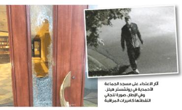اعتداء على مسجد للطائفة الأحمدية في روتشستر هيلز .. والجماعة تصفح عن الجاني